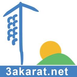 3akarat Lebanon real estate news buy and sell apartment land office Villa Properties, أخبار عقارات لبنان بيع شراء أراضي شقق
