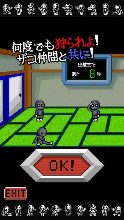 ザコキング screenshot-4