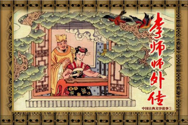 古典文学故事连环画(上)全34话-儿童教育珍藏版 Screenshot