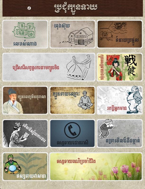Fortune Teller Khmer - Online Game Hack and Cheat | Gehack com