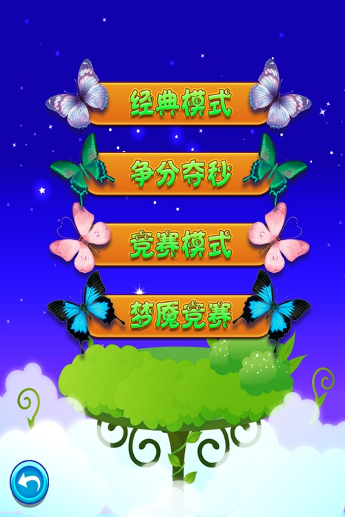 蝴蝶连连看HD screenshot-3