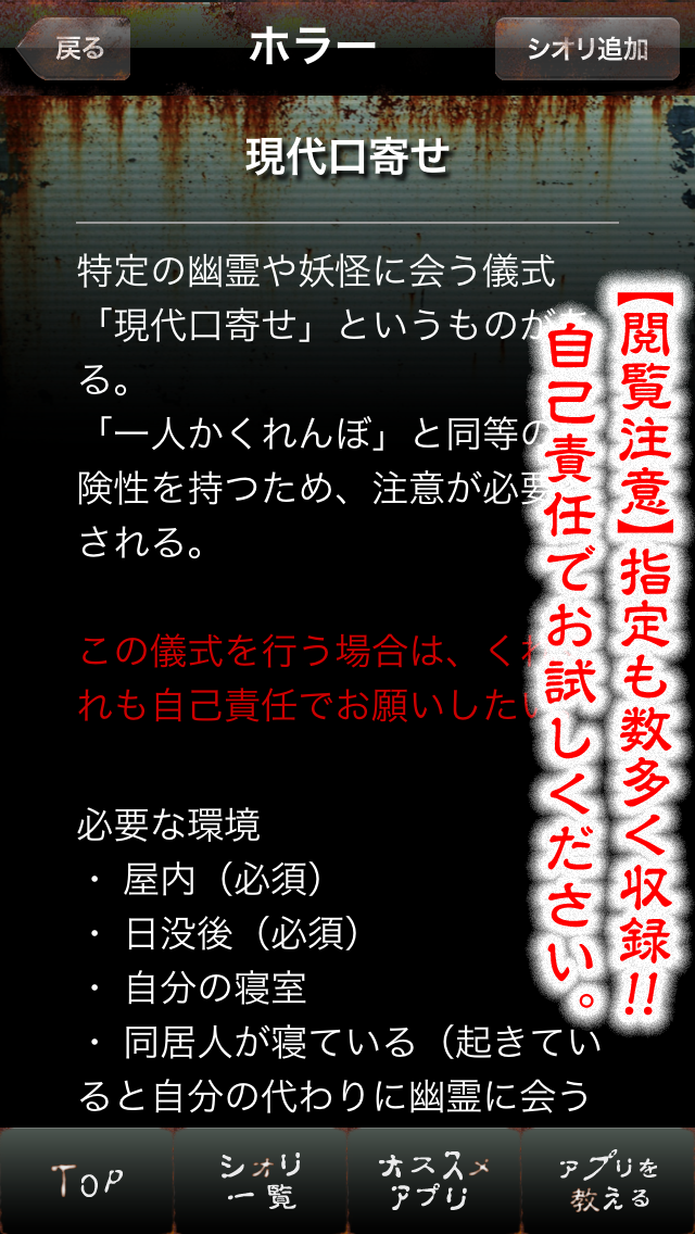 600話無料!!都市伝説ファイル ScreenShot2
