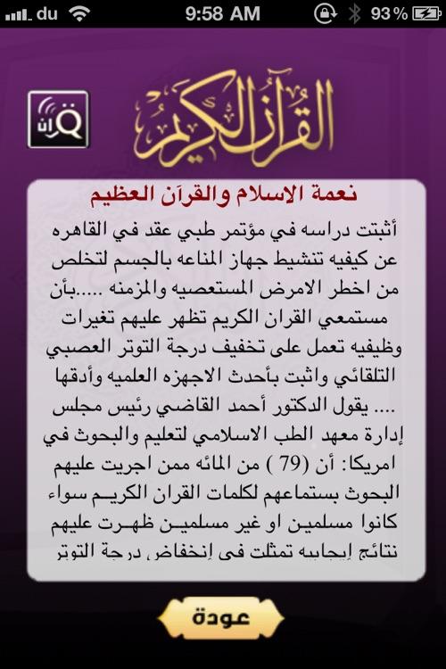iQuraan اذاعة القرآن screenshot-3