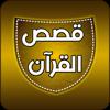 قصص القرآن للشيخ نبيل العوضي