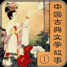 古典文学故事连环画(上)全34话-儿童教育珍藏版