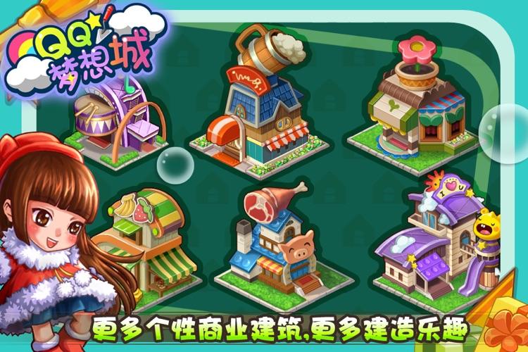 QQ梦想城 screenshot-4