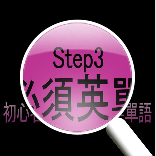 初心者必須英語單語 Step 3