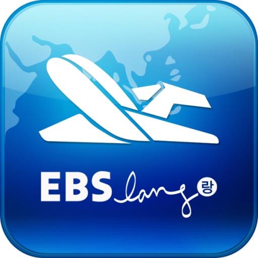 EBS 여행영어-해외여행,출장 필수품
