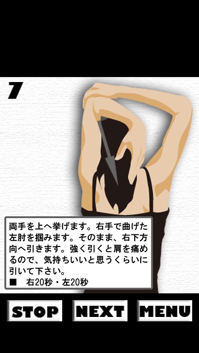 肩こり改善ストレッチのおすすめ画像4