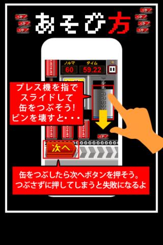 クシャッと ScreenShot0