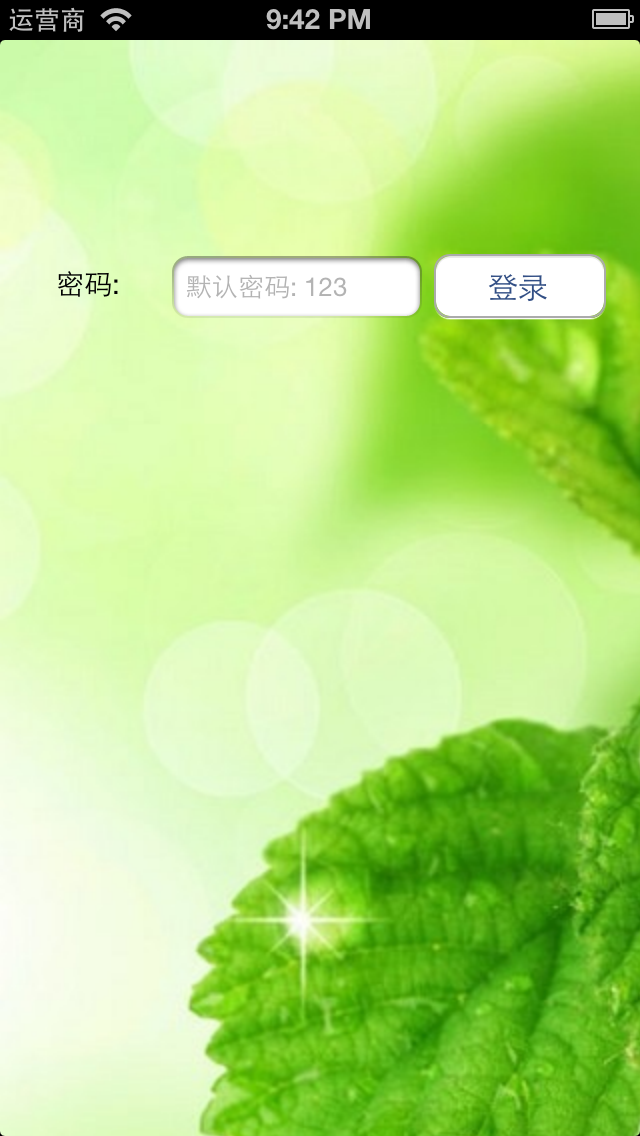 Screenshot #1 pour 私密通讯录2