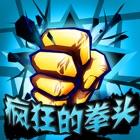 FengKuangQuanTou icon