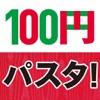 絶品!簡単!100円パスタ