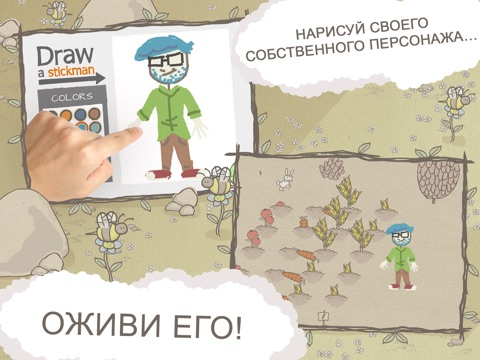 Draw a Stickman: EPIC HD для iPad