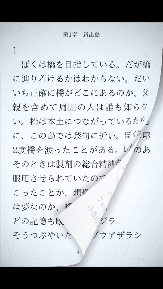 村上龍 歌うクジラ screenshot1
