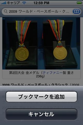 ウィキペディア Japan Wikipediaのおすすめ画像1