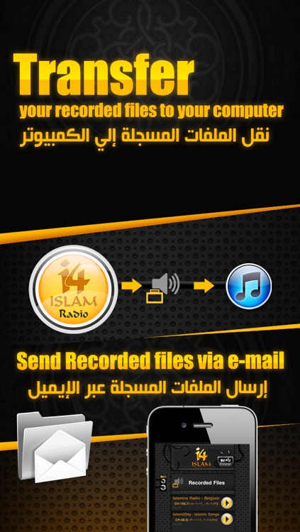 i4islam radio - آي4إسلام راديو screenshot-4