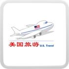 美国旅游全攻略-不可不去的地方-世界第一强国 icon