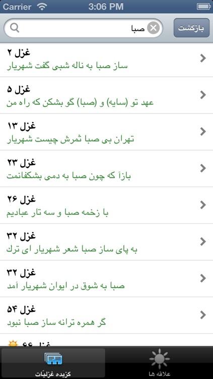 Shahriar screenshot-3