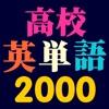 高校英単語2000 (High School Words 2000)