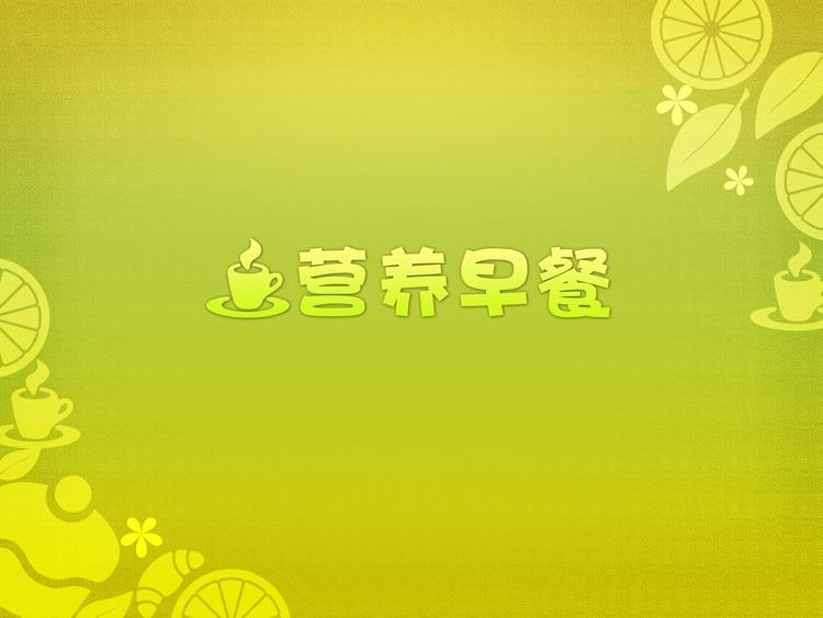 营养早餐 HD screenshot-4