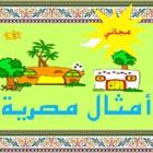 أمثال مصرية مجاني icon