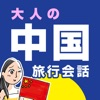 大人の旅行会話 中国