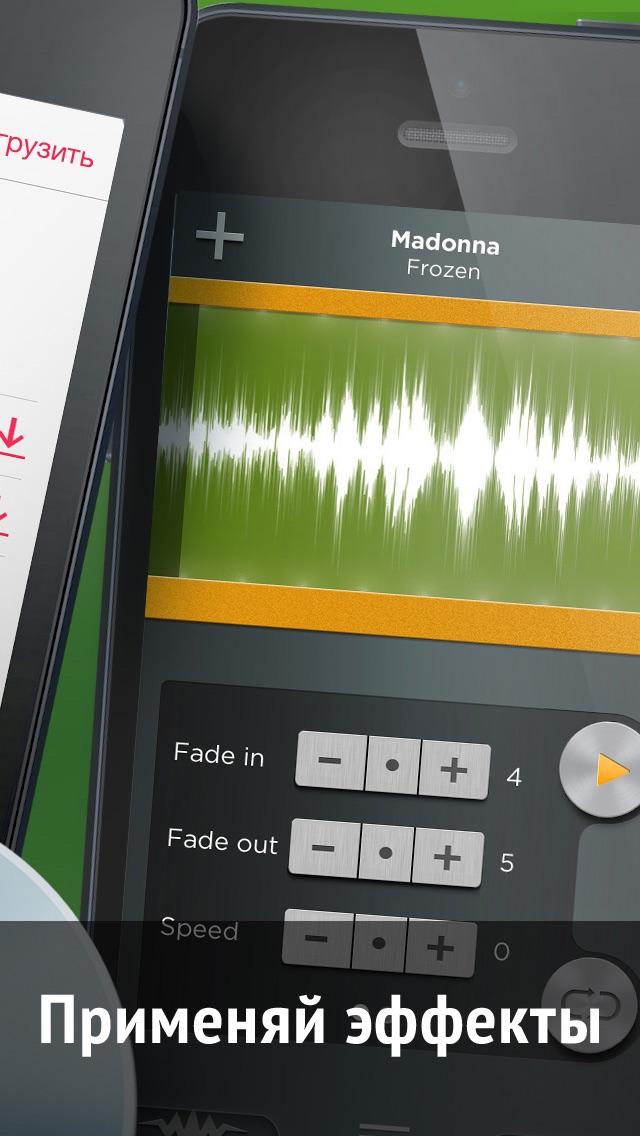 Скачать программу для вырезания музыки на андроид