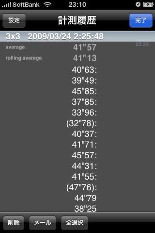 Cubing Timer -ルービックキューブ計測タイマー-のスクリーンショット3