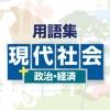 用語集[現社+政経]