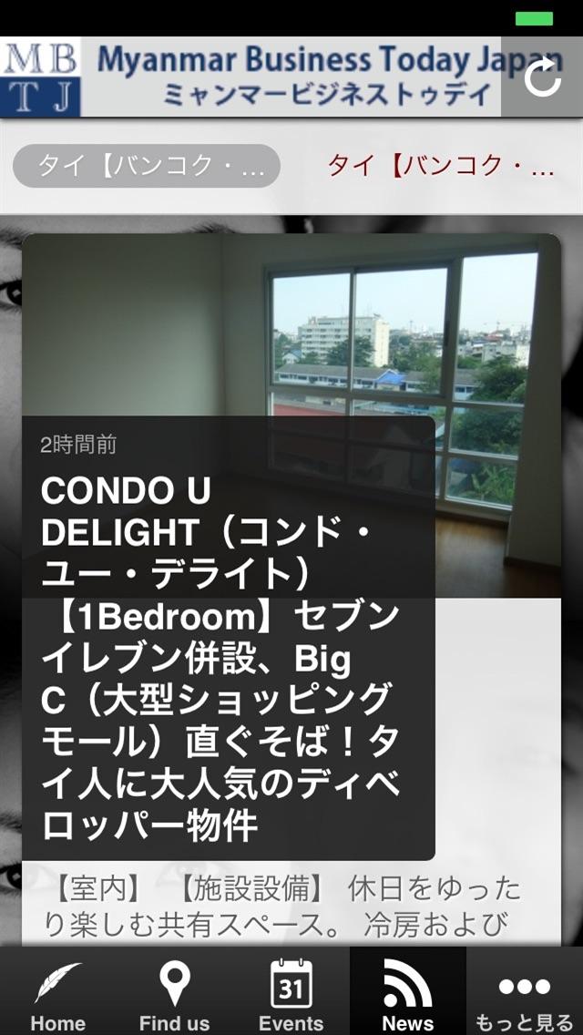 ミャンマービジネストゥデイジャパンスクリーンショット2