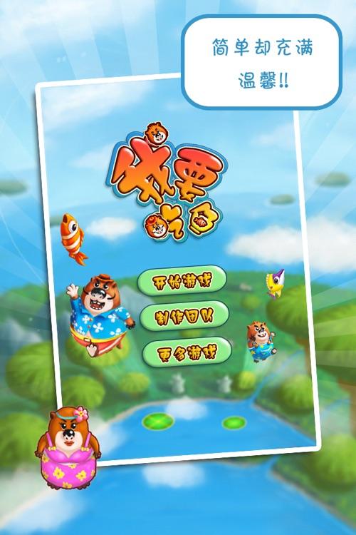 我要吃鱼 screenshot-0