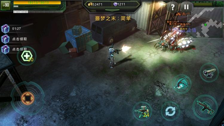 破碎黎明 screenshot-1