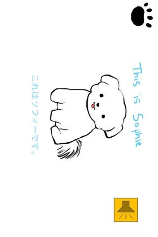 話す絵本 犬のソフィースクリーンショット2