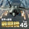 最強戦闘機 Top45