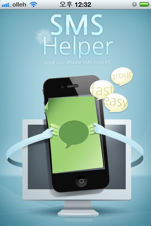 SMS Helper