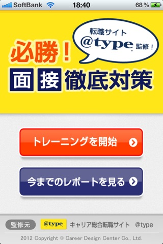 必勝!面接徹底対策(転職サイト@type監修)スクリーンショット1