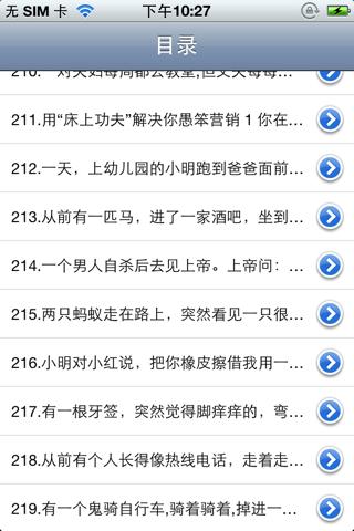 Screenshot #2 pour 经典冷笑话大全
