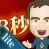 スティーブの英会話8秒エクササイズ Lite 【録音機能つき】(アルク)