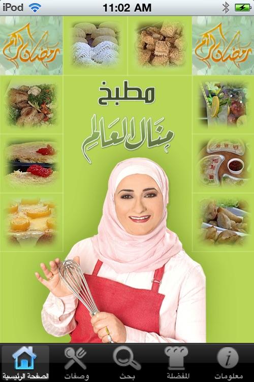 مطبخ منال العالم في رمضان