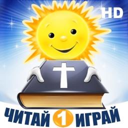 Библия для детей: Как Бог сотворил мир HD