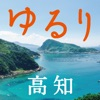 ゆるり vol 7 for ipad