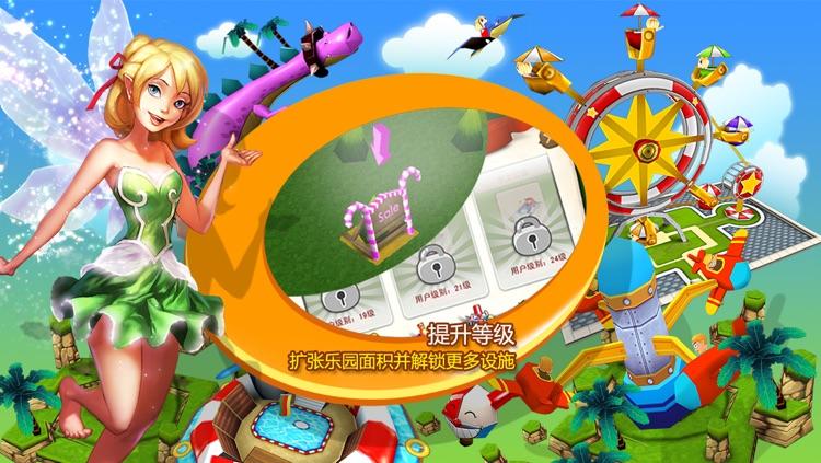 开心游乐园 screenshot-4
