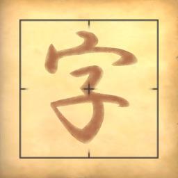 Kanji Scan
