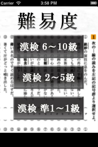 漢字検定のおすすめ画像2