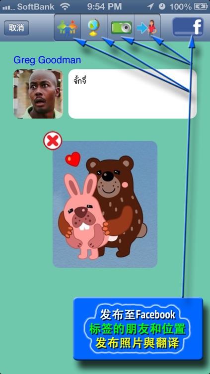 泰語 - Talking Chinese to Thai Phrase Book screenshot-4
