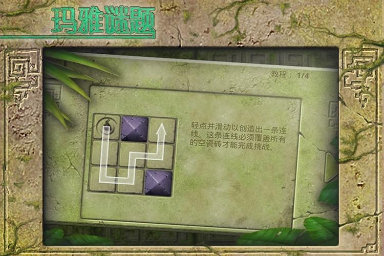 玛雅谜题黄金版 screenshot-4