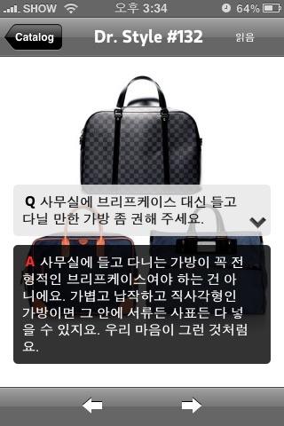 GQ Dr.Style screenshot-4