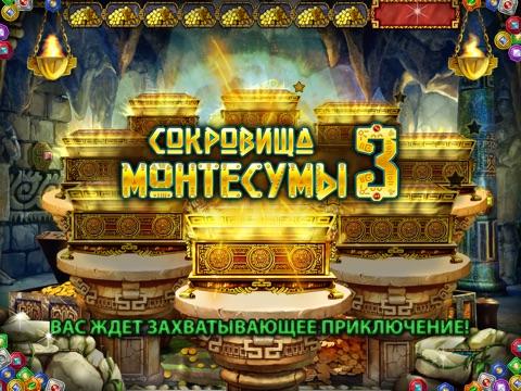 Игра Сокровища Монтесумы 3 HD