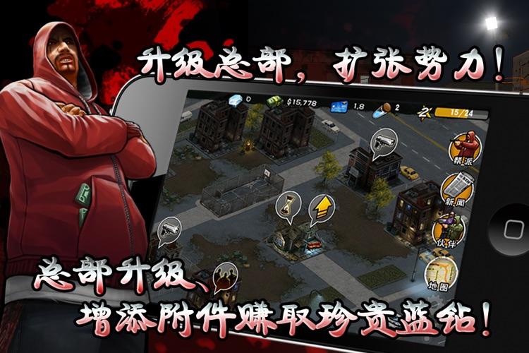 街头风云 screenshot-0
